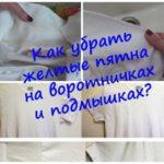 kak-vyvodit-zheltye-pyatna-ot-pota-e1511376318582 Как выводить желтые пятна от пота